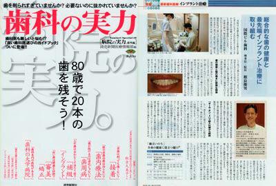 歯科の実力の画像