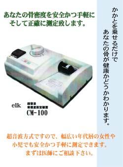 測定器の画像