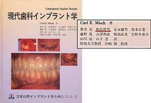 現代歯科インプラント学の画像